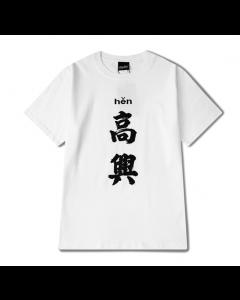 Wisdom hip-hop badass tøff kjendis-inspirerte t-skjorte